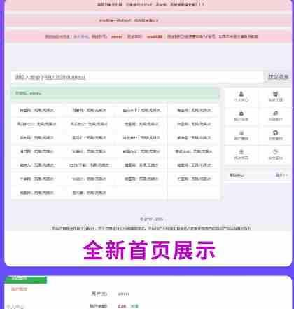 vip素材网解析下载 第三方素材解析网站源码v8.0