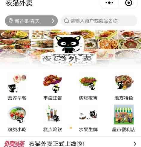 啦啦外卖餐饮商业至尊版v20.5 三端小程序前端