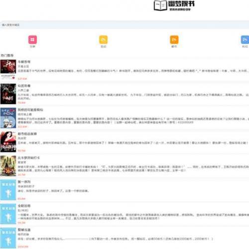 PHP小说文学网站源码出售 自适应