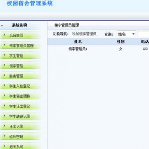校园宿舍信息管理系统软件源码 jsp+mysql