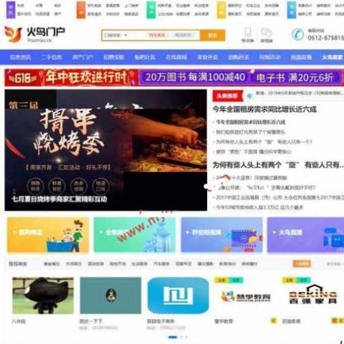 火鸟地方门户网站系统源码v4.8 旗舰版+五端