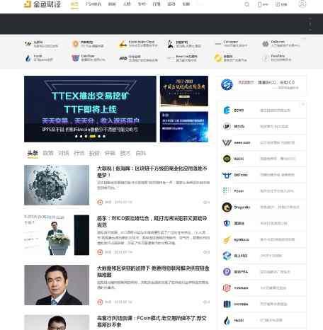 金色财经网站整站源码 帝国CMS模板 带手机端