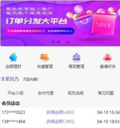 V8淘宝京东自动抢单系统源码出售 运营版