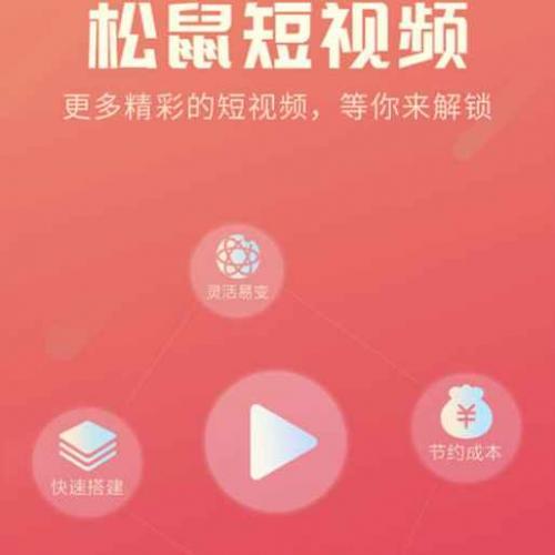 松鼠短视频系统源码 带APP双端 全新UI