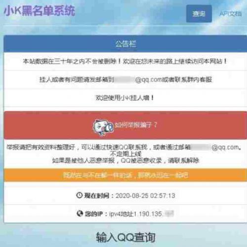 骗子QQ举报 黑名单查询系统源码 美化版
