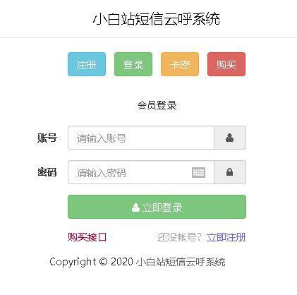 短信轰炸机器系统源码2.5 新增分站短信接口