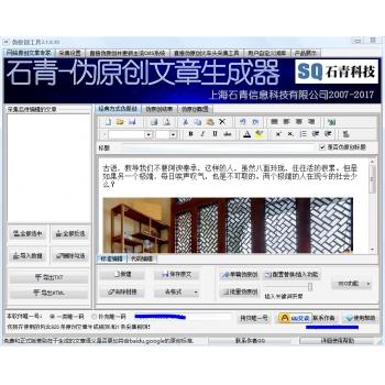 石青在线seo伪原创工具软件破解版v2.1