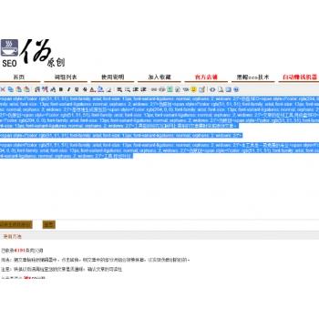 极品在线伪原创网站源码 伪原创工具系统程序网站整站源码
