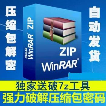 RAR/ZIP压缩包密码暴力破解工具软件 rar文件密码破解器 带注册码