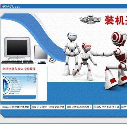 【电脑装机教程】diy电脑组装与维修培训视频教程