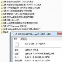 安卓逆向破解教程视频全套 加密/算法/签名/so调试