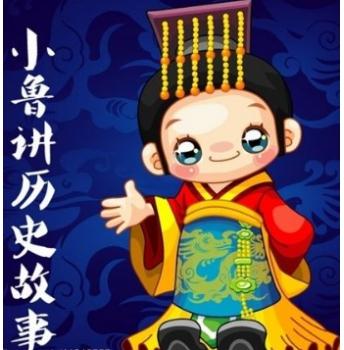 《小鲁讲故事之中国历史》古代经典历史小故事大全