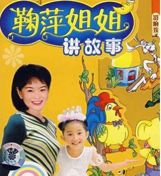 我要听鞠萍姐姐讲故事全集视频动漫+MP3格式 百度网盘下载