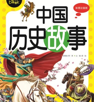 中华上下五千年的历史故事 中国古代上下五千年经典历史故事大全
