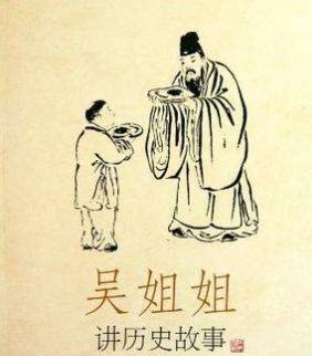 吴姐姐讲中国历经典史名人物故事 MP3格式