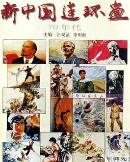 新中国连环画报70年代收藏 连环画下载