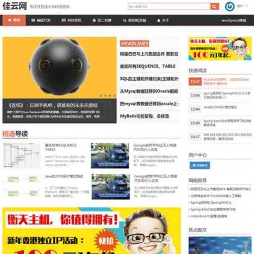 Yusi技术资讯wordpress博客主题模板 双栏展示