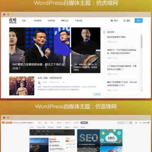 仿虎嗅+雷锋网WordPress自媒体网站主题模板