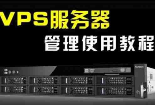 【vps教程】新手vps服务器怎么使用详细教程