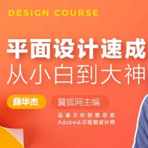 平面设计培训教程 自学平面设计培训班课程
