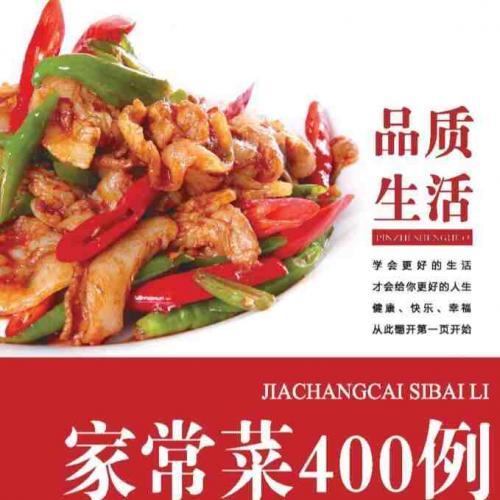 品质生活:好吃的家常菜窍门400例 PDF电子书