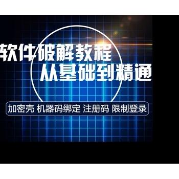 黑鹰vip软件破解视频教程 提高班66课