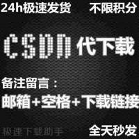 csdn免积分下载器 csdn网站免积分会员下载工具