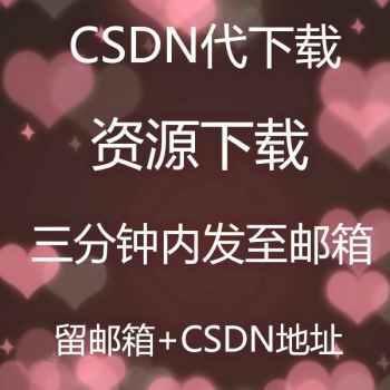 【csdn免积分下载】csdn网站资料免积分代下载服务