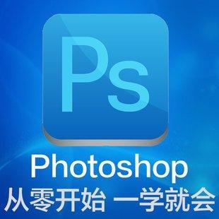 Photoshop人像修图课程 ps视频自学教程