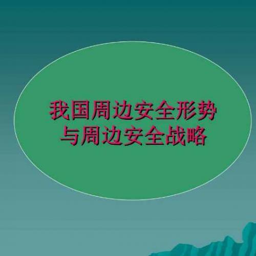 中国周边安全环境 形势分析