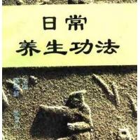 《日常养生功法》道家养生功法pdf电子书籍