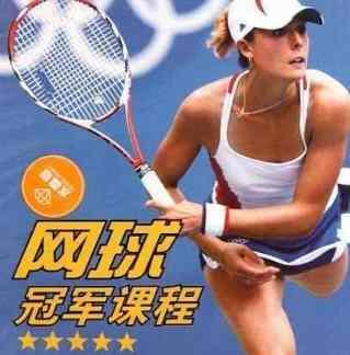 网球教学高清视频,网球培训教程 11G
