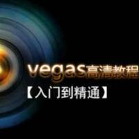 Vegas Pro教程 视频剪辑入门到精通
