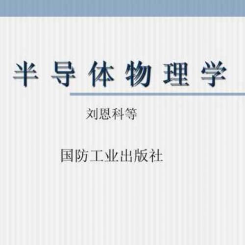 半导体物理学刘恩科pdf电子书籍 第四版答案