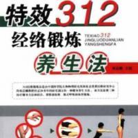 经络养生,健康312经络锻炼养生法pdf电子书籍