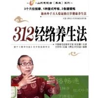 十二经络养生《312经络养生法》(王学伟)扫描版[PDF]