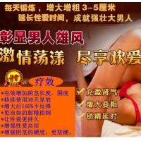 男性增强术课程 陈茂蓬男性增强术全套教程