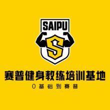 赛普健身学院私人教练培训班 基础入门全集