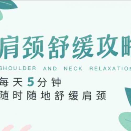 舒缓肩颈动作 每天5分钟 随时随地