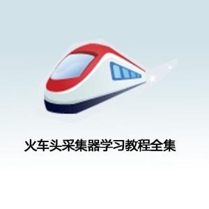 火车头采集器教程 带规则+实例