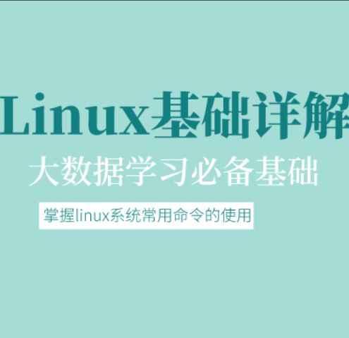 linux操作系统培训 linux基础教程