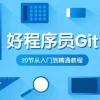 好程序员Git教程 入门到精通
