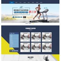 体育健身/健康科技器材设备网站源码 织梦CMS模板 带手机版