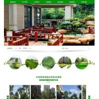 园林绿化/建筑设计网站源码 松滋人市政网站织梦CMS模板 带手机版