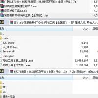 广联达软件ET199写锁教程+深思2018 含写狗+授权