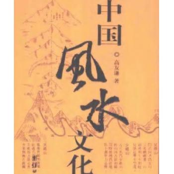 高友谦《中国风水学文化》[PDF电子书]扫描版