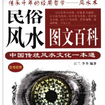 中国传统风水文化一本通 民俗风水图文百科 [PDF电子书]扫描版
