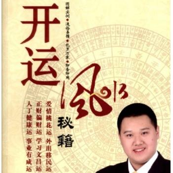 易经发财风水秘籍典藏《开运风水秘籍》大全扫描版[PDF]