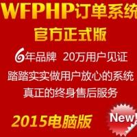 WFPHP在线订单系统源码 竞价单页订单系统