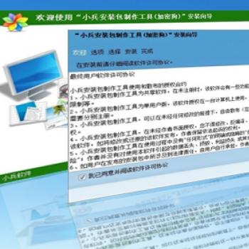 小兵exe安装包制作工具软件 带注册机